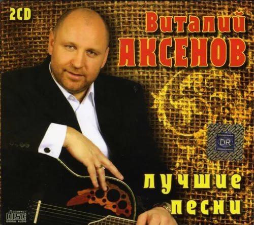Виталий Аксенов - 2010 - Лучшие песни (CD 2)